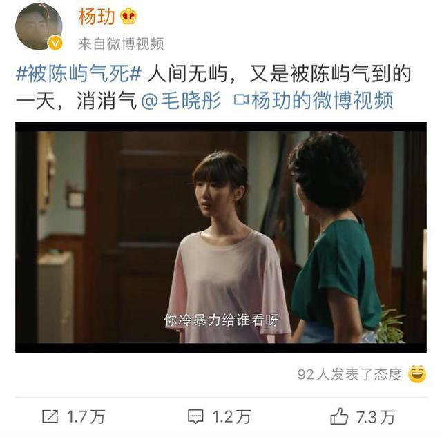 杨�W第三次演陈姓渣男《三十而已》陈屿渣上热搜 本人满满求生欲