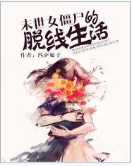 《末世女清穿日常》顾晚成_【原创小说|言情小说】_晋... _手机版