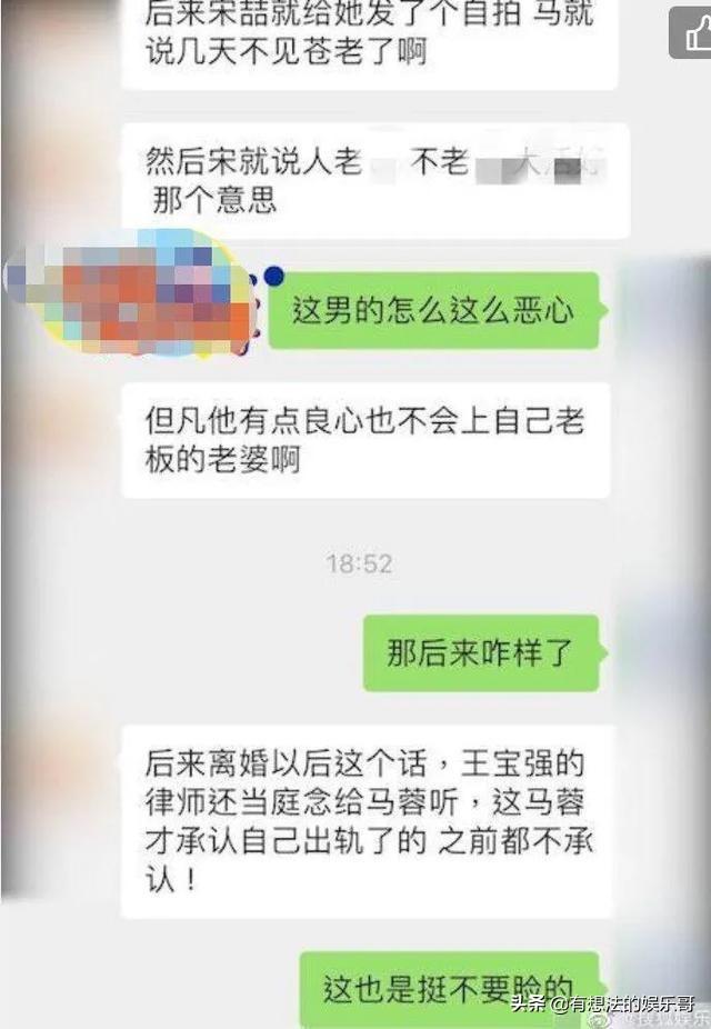 宋喆睡马蓉图片及聊天记录截屏曝光_兵马俑在线