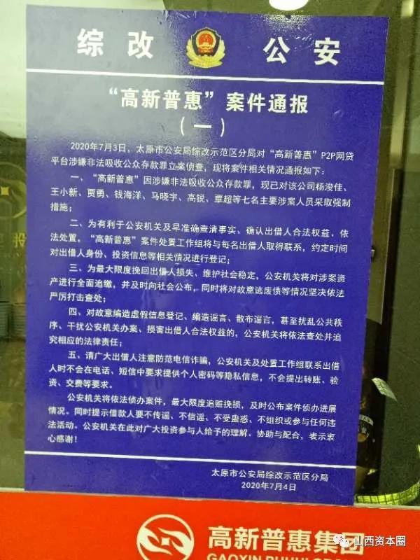 """山西""""高新普惠""""P2P网贷平台因涉嫌非法吸收公众存款罪被查"""