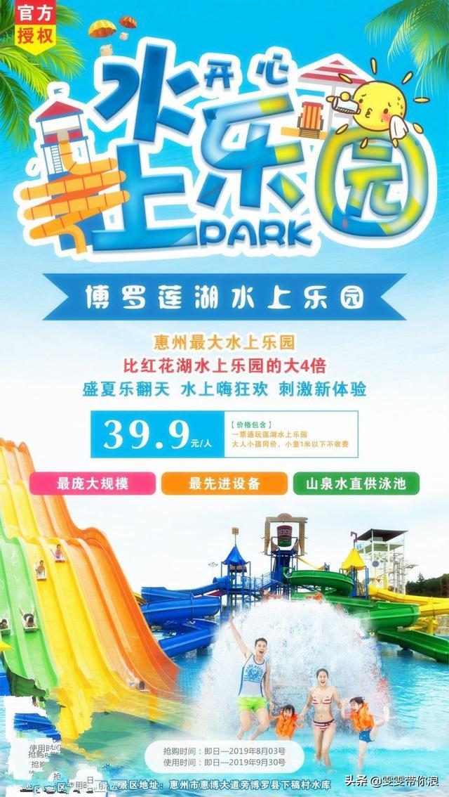 2020惠州红花湖水上乐园开园时间 门票多少钱_旅泊网