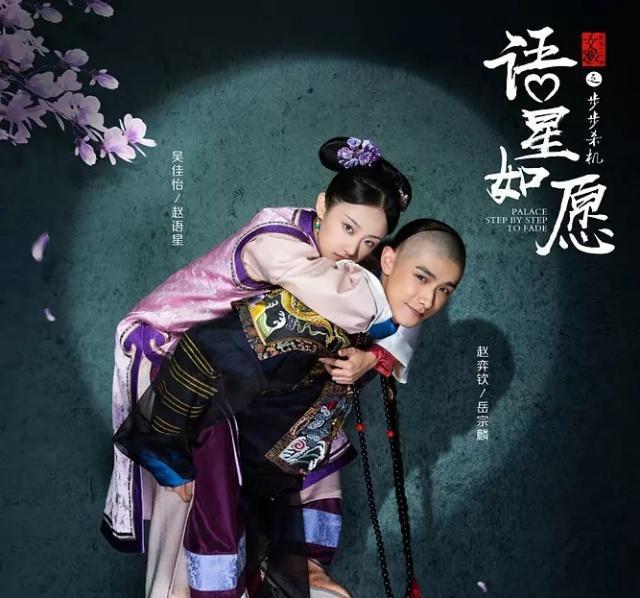 清宫剧《语星如愿》吴佳怡搭档赵弈钦,演绎一对欢喜冤家
