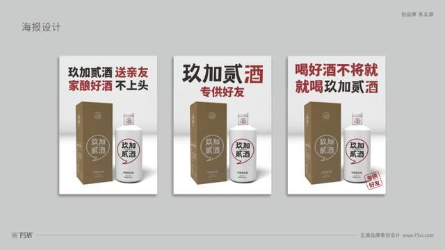 白酒包装设计只有跟风仿名牌一条路吗?