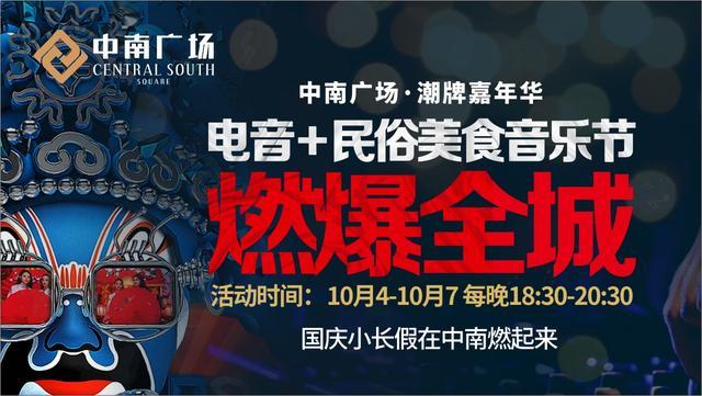 """洛阳城事:10月4日""""国潮民俗电音节""""空降高新区中南广场"""