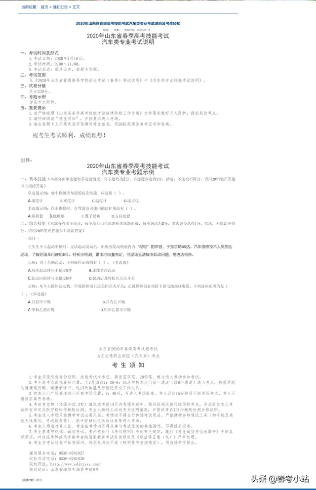 2020年山东省春季高考技能考试汽车类专业考试说明及考生须知