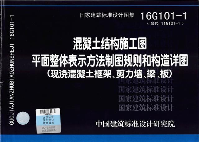 建筑结构施工图16G101-1、2、3图集电子版,保存到手机里随时查看