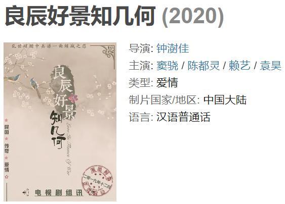 《良辰好景知几何》上线2020,窦骁恋上陈都灵,这个剧情有点虐!