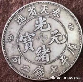 光绪元宝七钱二分(奉天省造)