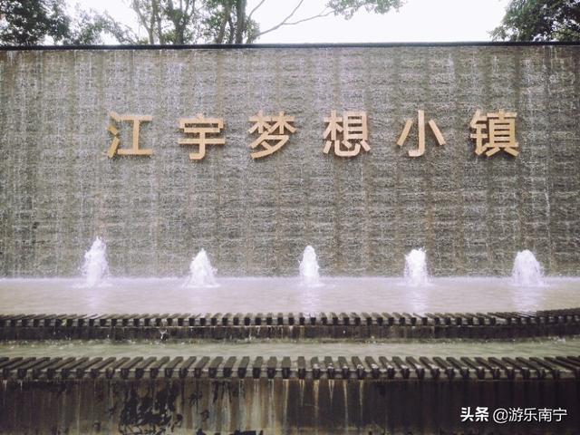 江宇梦想小镇图片