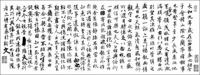 硬笔临王羲之《兰亭序》全文