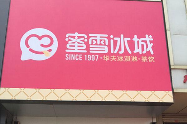 2020年上半年10大奶茶品牌最新官方加盟信息汇总(上)