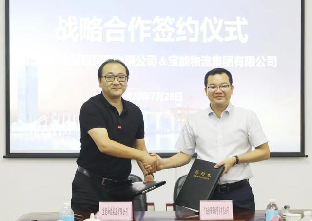 互惠互利 合作共赢——自贸开投集团与宝能集团签署战略合作协议