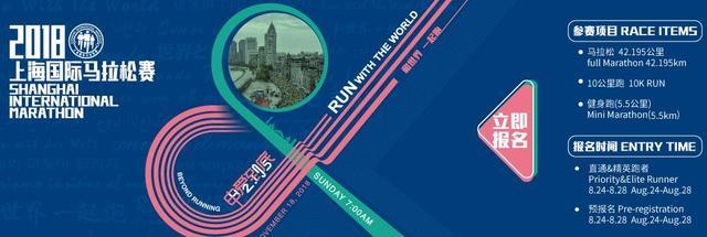 上海国际企业马拉松