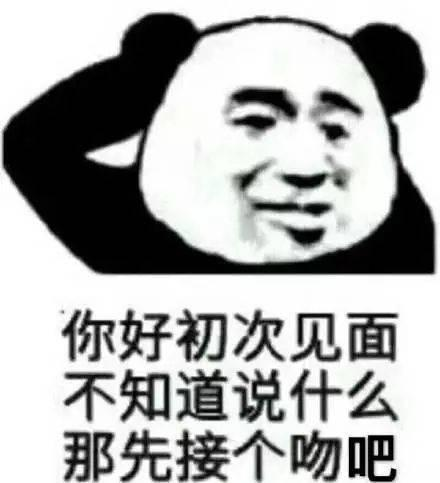 熊猫头搞笑无水印斗图表情包,在线求怼!斗输我哭给你看