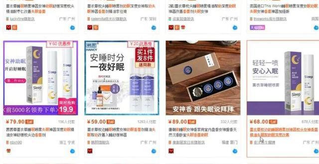 晓林生财有道81式之第5式销售失眠产品,年入最少十万+