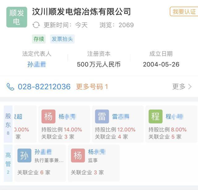 """1200万巨额贷款""""从天而降""""!浦发银行回应四川女子""""被贷款""""事件"""