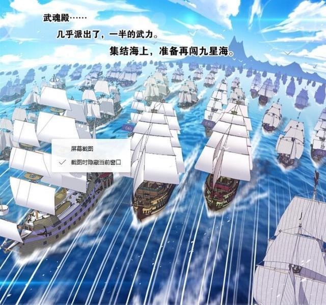 斗罗大陆:一半兵力外加两位封号斗罗,武魂殿没机会拿下海神岛