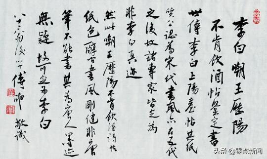 陈佩秋、傅申等关注流失海外的李白《嘲王历阳不肯饮酒帖》
