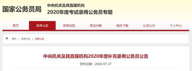 3200多个职位!国家公务员考试补录7月28日起报名