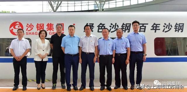 「企业」热烈祝贺!沙钢品牌列车首发