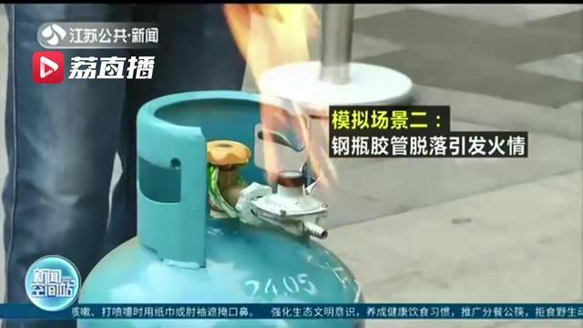 钢瓶■专业人士演示给你看!钢瓶起火后的两种情况要这样排险和自救