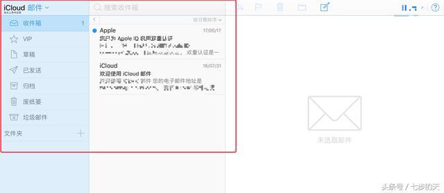 如何通过苹果账号Apple ID登录iCloud邮箱?
