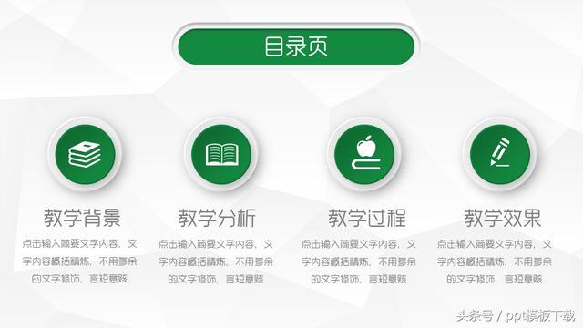 信息化教学设计PPT下载_幻灯片模板免费下载