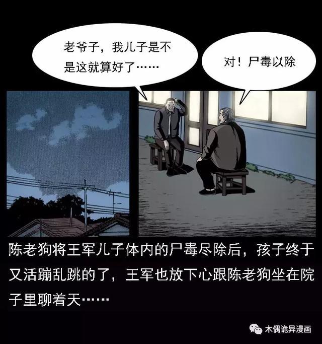 幽冥诡匠之陈老狗漫画