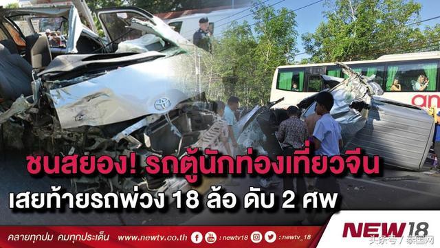 3名中国人泰国自驾遇车祸坠河!21岁留学生溺亡,其父下落不明