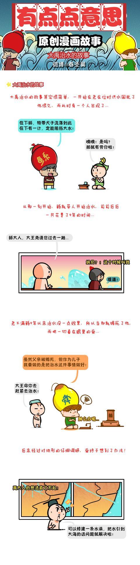 搞笑漫画:《大禹治水三过家门而不入,原因是这个》