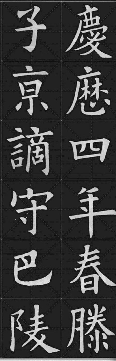欧阳询楷书集字春联