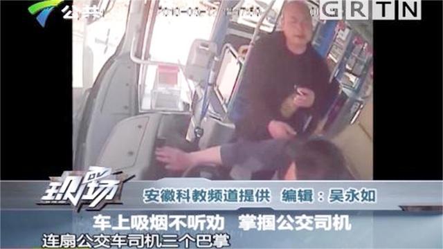 实拍男子公交车上吃瓜子乱丢壳被人暴打(图)_中华网