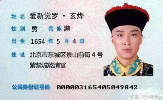 身份证完整的照片背面
