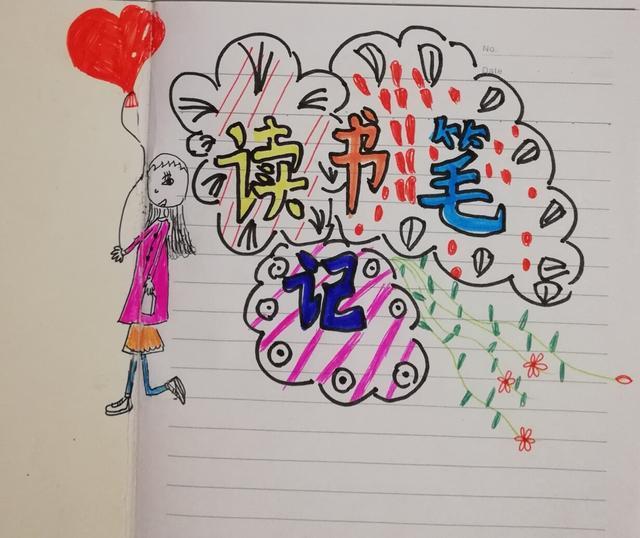 女孩将绘画与语文作业融合,手绘一本读书笔记,灵魂画风惊艳网友