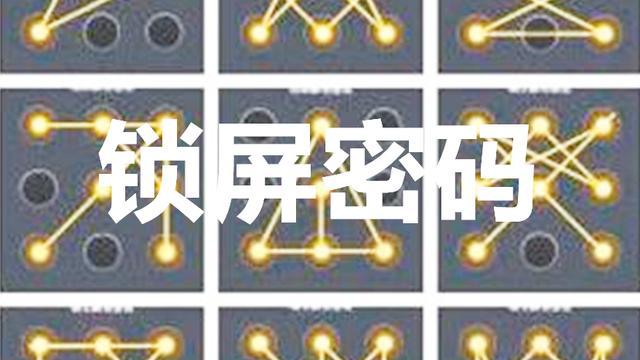 手机密码锁屏简单图案大全集?