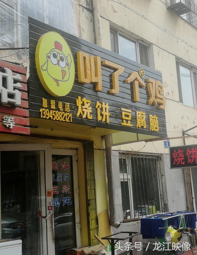 南岗开了15年的烧饼店 饭点都抢不到坐