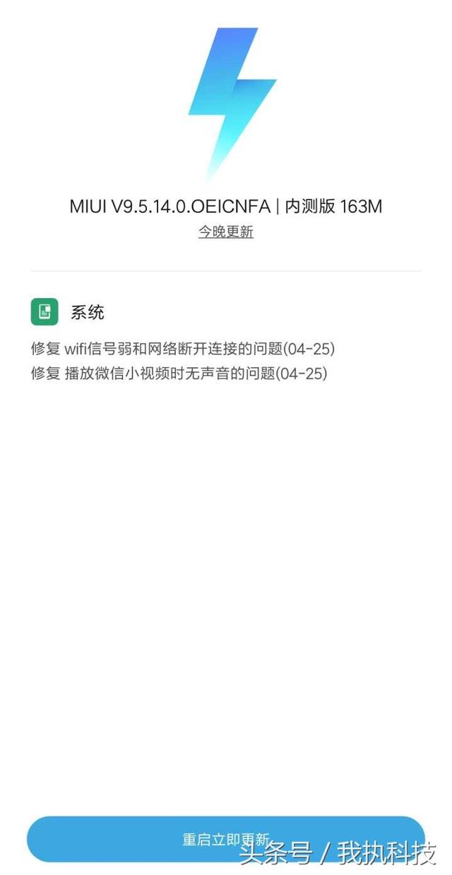 小米5即将开放MIUI9内测申请,首批开发版近期推送