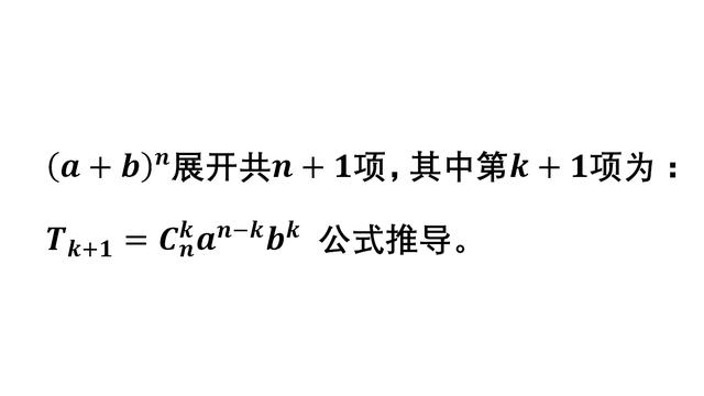高中二项式定理公式