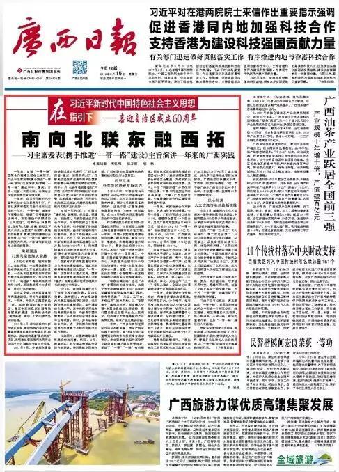 """共襄""""一带一路""""建设 南宁-河内中欧班列首发(图)-广西新闻网"""