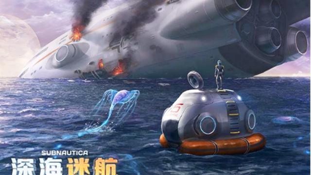《深海迷航》月池碎片在哪,月池碎片具体位置一览_电玩巴士