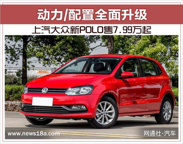 动力/配置全面升级 上汽大众新Polo售7.99万元起