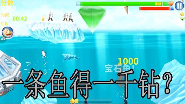 饥饿鲨进化无限钻石ios