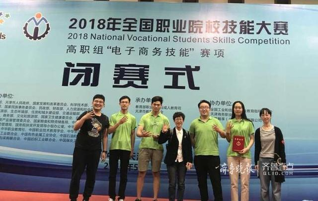 山东省职业学院排名