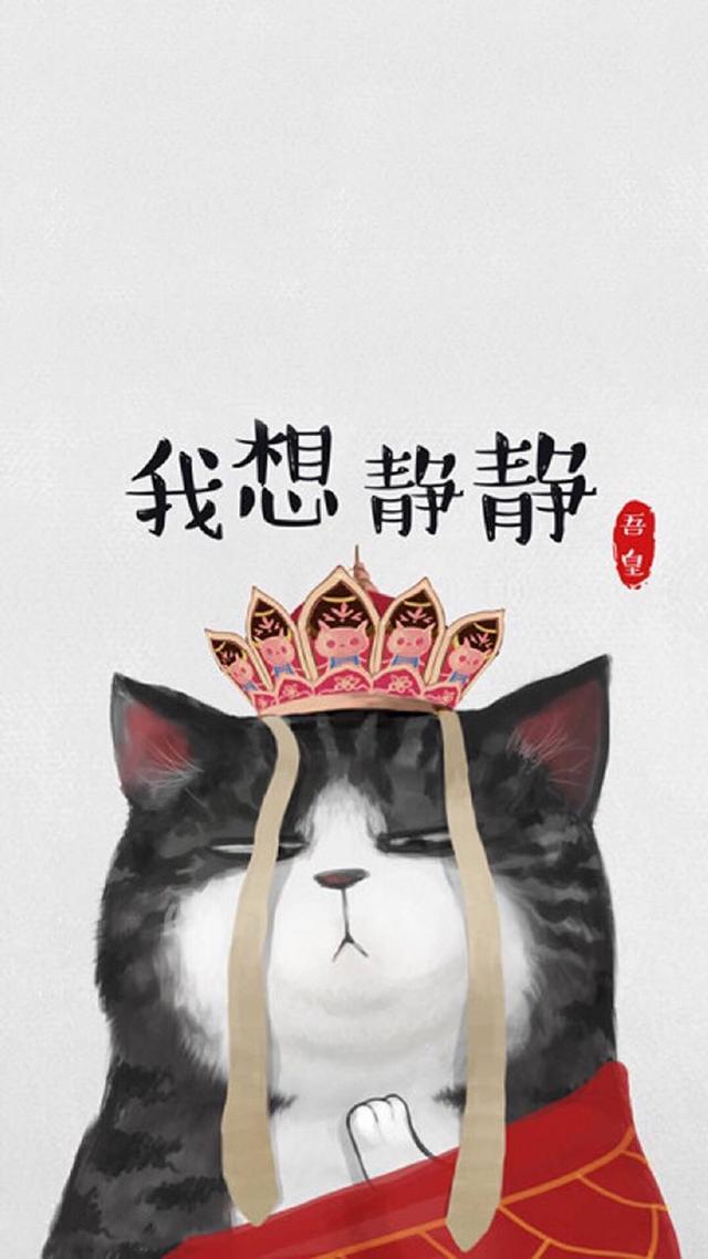 手机壁纸|头像,卡通吾皇猫