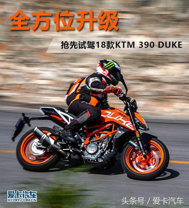 全方位升级,抢先试驾18款KTM 390 DUKE
