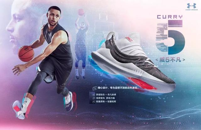 史蒂芬·库里的全新UA Curry 5签名鞋了解一下?