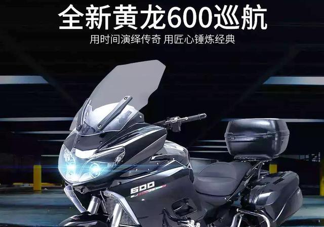 七年磨一剑!黄龙600 ABS至尊巡航版新装来袭,龙之家族所向披靡
