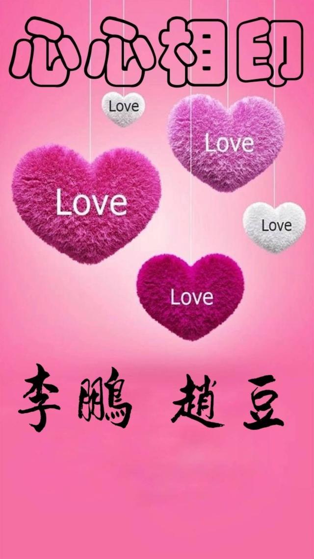 爱情无价,心心相印,(心形壁纸)爱情主题的壁纸