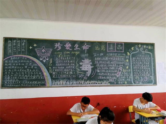 北京第十二中学洋桥学校:举办禁毒黑板报及手抄报比赛
