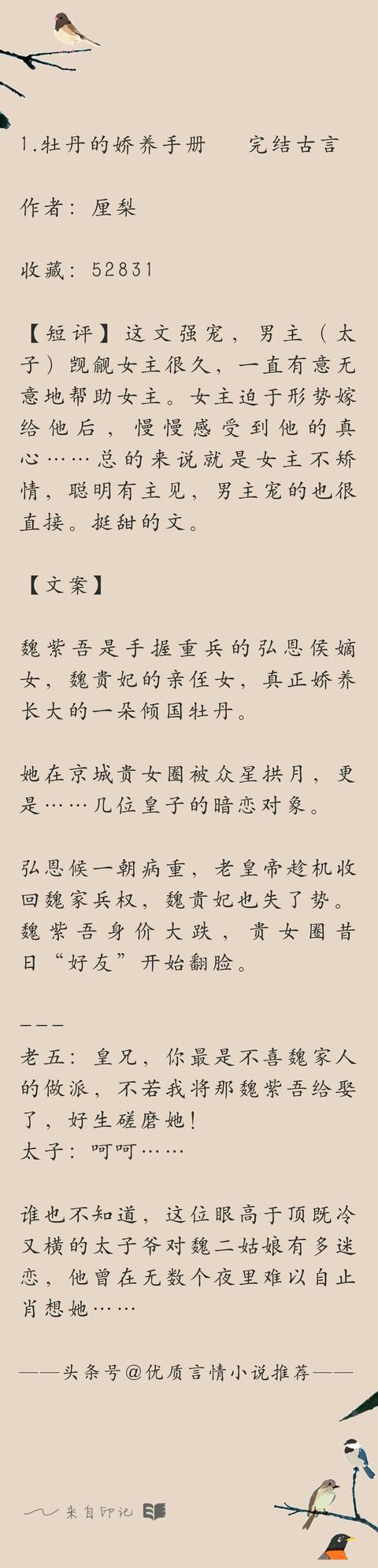 牡丹的娇养手册_达文小说网手机阅读